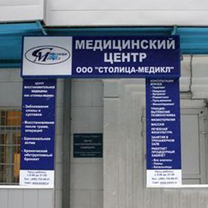 Медицинские центры Томилино