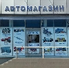 Автомагазины в Томилино