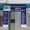 Медицинские центры в Томилино